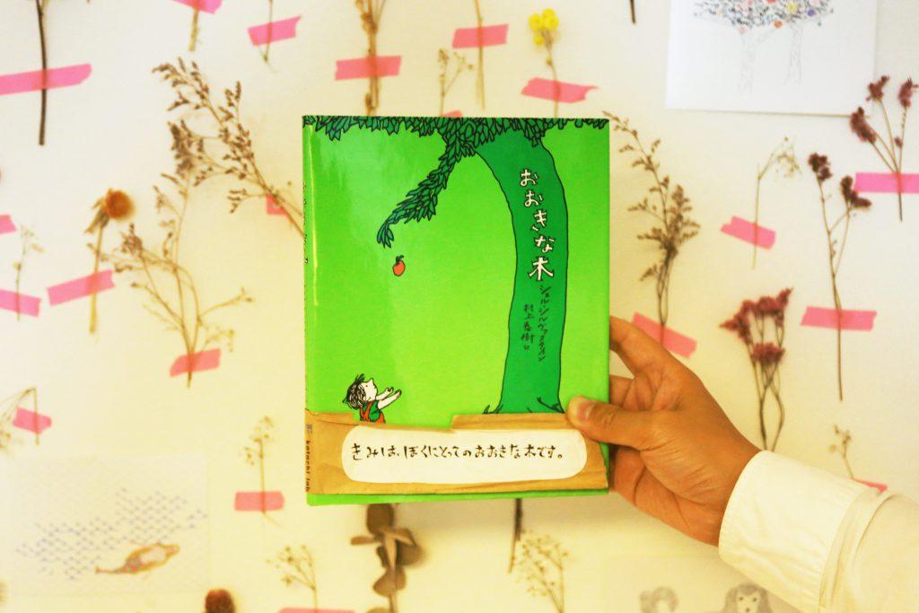 シェル・シルヴァスタイン作・絵 / おおきな木
